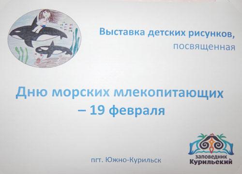 Выставка детских рисунков, посвященная Дню морских млекопитающих