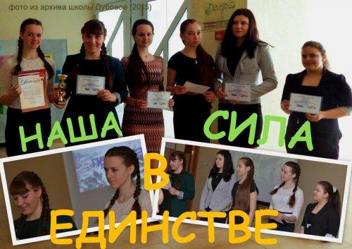 Конкурс ученических проектов