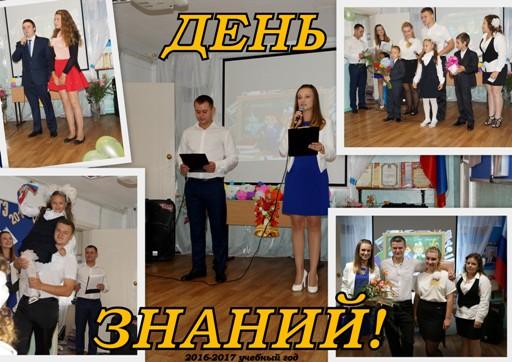 1 сентября в школе села Дубовое