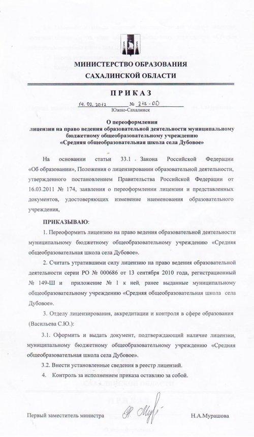 1363537143_prikaz-o-pereoformlenii-licenzii-na-pravo-vedeniya-obrazovatelnoy-deyatelnosti-14-02-2012