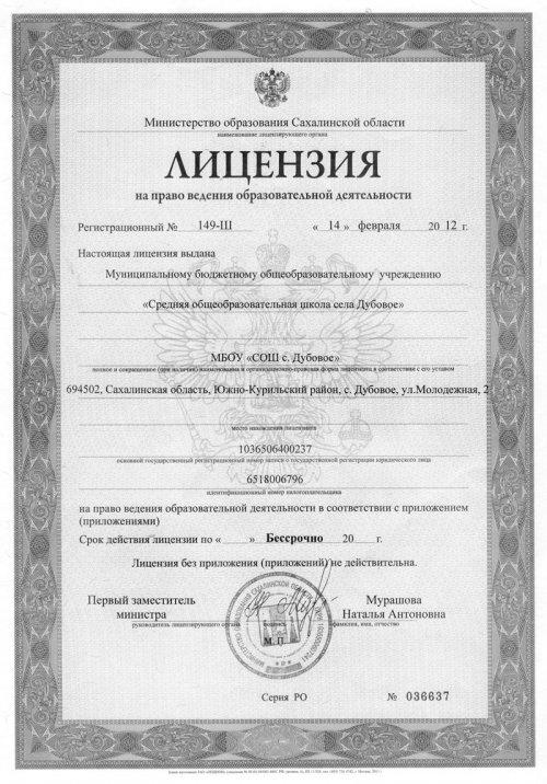 1363537168_licenziya-na-pravo-vedeniya-obrazovatelnoy-deyatelnosti-14-02-2012