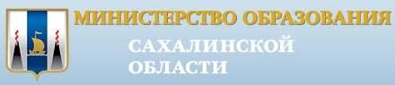 МО Сахалинской области