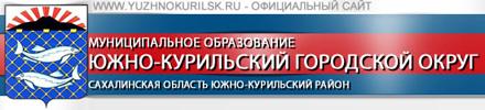 администрация МО Южно-Курильский ГО