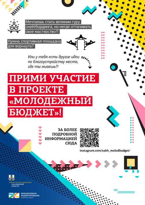 афиша молодежный буклет