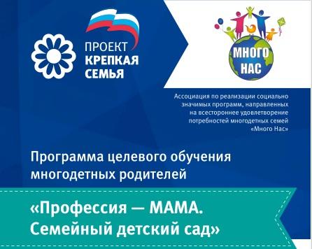 информационный буклет профессия мама