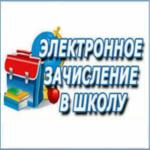электронное зачисление в школу