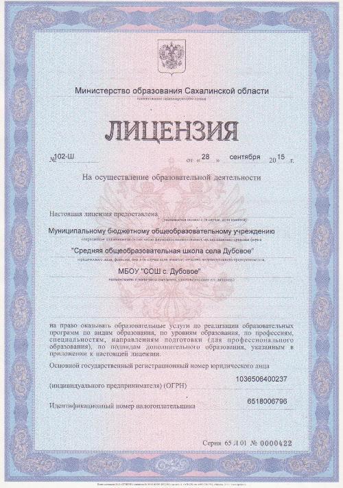 licenziya-0